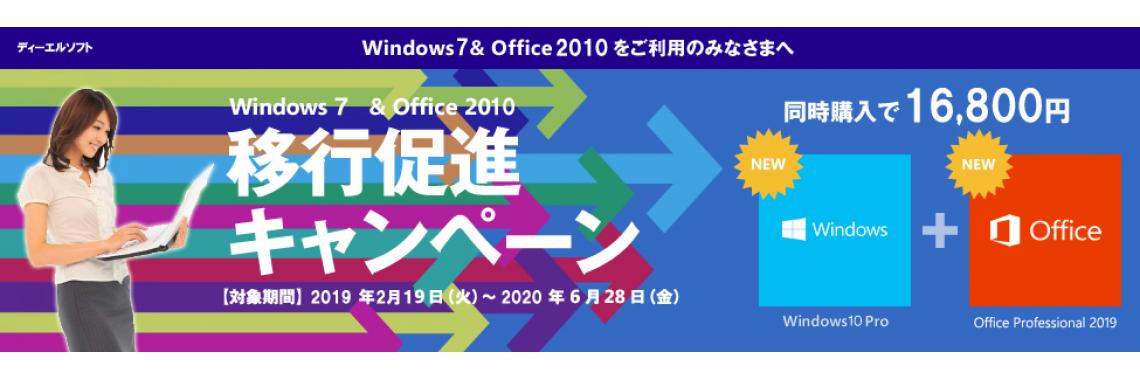 win10+office 2019 pro
